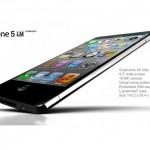Konzept: Das neue iPhone 5 aus Flüssigmetall